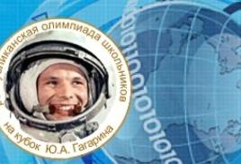 Регистрация участников олимпиады на кубок им. Ю.А.Гагарина